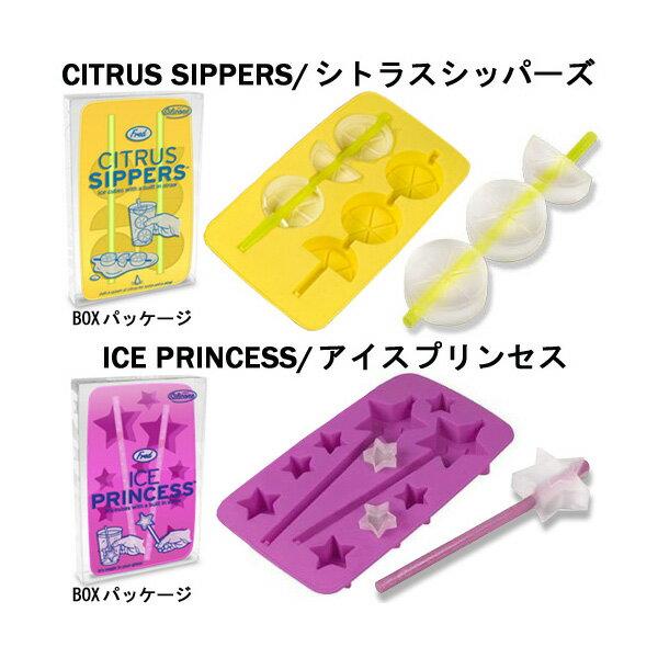 ICE TRAY CITRUS SIPPERSICE TRAY ICE PRINCESS アイストレーストロー付製氷器 おもしろ 雑貨 輸入雑貨 チョコレート 型 シリコン 腕時計とおもしろ雑貨のシンシア プレゼント 【メール便OK】 【あす楽対応可】