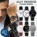 【ポイント10倍】 【安心と信頼の正規販売店】 1年保証 ALLY DENOVO アリーデノヴォ Carrara Marble 腕時計 40mm メンズ レディース 腕…