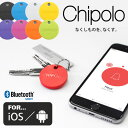 Chipolo チポロ Bluetooth ロケーター スマートフォン 落し物 追跡 鍵 財布 携帯 アプリ キーホルダー 忘れ物防止 置…