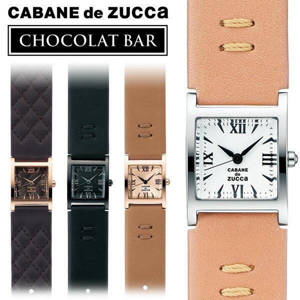 【ポイント10倍】 CABANE de ZUCCa カバンドズッカ 腕時計 CHOCOLAT BAR AJGK077 AJGK078 AJGK079 AJGK080 ZUCCA ズッカ zucca腕時計 MZ99 送料無料 腕時計のシンシア プレゼント