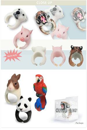 【RELAX/リラックス】CLINGアニマルクリング指輪かわいいアクセサリー動物リアルフリーサイズプレゼントギフトかわいいおしゃれメンズレディースハリネズミパンダタイガーブタグッズおもしろ雑貨のシンシアプレゼント