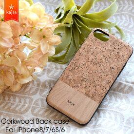 【メール便送料無料】 Kajsa カイサ CorkWood back case コルクウッドバックケース iPhone8 iPhone7 iPhone6S iPhone6 ナチュラル おしゃれ 可愛い ブランド 腕時計とおもしろ雑貨のシンシア【あす楽対応可】 【メール便OK】
