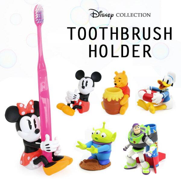 Disney ディズニーコレクション TOOTHBRUSH HOLDER 歯ブラシホルダー ミッキー ミニー プー ドナルド エイリアン バズ 歯ブラシ立て 歯ブラシスタンド 歯磨き 腕時計とおもしろ雑貨のシンシア プレゼント【あす楽対応可】