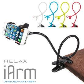 アイアーム フレキシブルアームフォンホルダー for スマートフォン RELAX iArm フレキシブルスタンド iPhoneスタンド iphone6 6plus 7Plus おもしろ雑貨おもしろグッズ ユニバーサル 腕時計とおもしろ雑貨のシンシア プレゼント 【あす楽対応可】