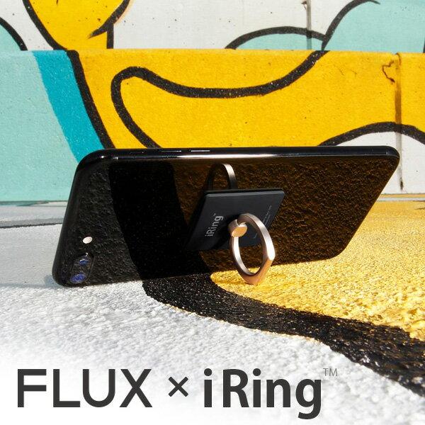 FLUX iRing アイリング 限定カラー iPhone Android アンドロイド スマホ スタンド 人気 リング 落下防止 バンカーリング 金具 吸着 スタンド ジェルシール リミテッドエディション【メール便OK】 プレゼント 【あす楽対応可】