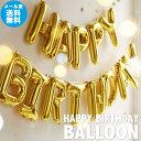 HAPPY BIRTHDAY BALLOON 誕生日 風船 ハッピーバースデーバルーン 装飾 デコレーション アルファベット バルーン パー…