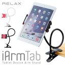 RELAX i Armtab/アイアームタブ タブレットアームスタンド iPad フレキシブル ホルダー スマホスタンド 車載ホルダー iphone Andro...