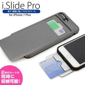 i-slide PRO for iPhone7plus アイスライドプロ ケース カバー 磁気干渉防止シート内蔵 カード 2枚 ICカード SUICA ICOCA PASUMO【メール便OK】 腕時計とおもしろ雑貨のシンシア 【あす楽対応可】