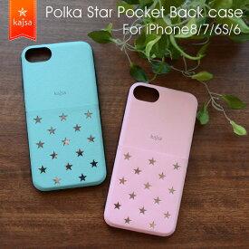 【メール便送料無料】 Kajsa カイサ Polka star pocket back case ポルカスターポケットバックケース iPhone8 iPhone7 iPhone6S iPhone6 星 スター 可愛い 腕時計とおもしろ雑貨のシンシア【あす楽対応可】 【メール便OK】