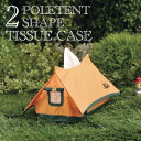ティッシュケース デスク 卓上 かわいい 雑貨 ボックスティッシュケース 卓上 引っ越し祝い 2POLE TENT SHAPE TISSUECASE テント ア...