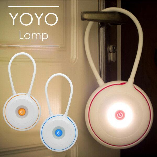 YOYO Lamp ヨーヨーランプ 懐中電灯 ヘッドライト デスクスタンド 非常灯 台風 地震 災害グッズ おもしろ雑貨 プレゼント ギフト【あす楽対応可】