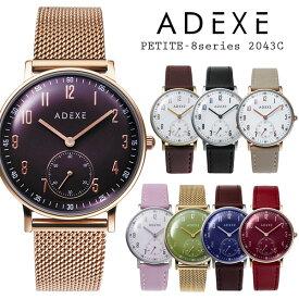 【ポイント10倍】 ADEXE アデクス 腕時計 PETITE-8series 2043C レディース 女性 スモールセコンド アナログ 日本製ムーブメント シンプル おしゃれ かわいい プレゼント ギフト 【送料無料】 【あす楽対応可】