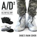 A/D2 シューズレインカバー 靴 カバー 梅雨 雨 雪 濡れ 雨除け カッパ レインコート シューズレインカバー 男性用 女性用 【送料無料】…