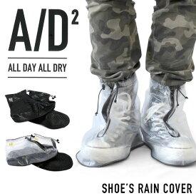 A/D2 シューズレインカバー 靴 カバー 梅雨 雨 雪 濡れ 雨除け カッパ レインコート シューズレインカバー 男性用 女性用 【あす楽対応可】