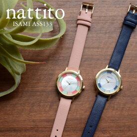6a36fcce7b レディース腕時計 ASS133 nattito イサミ ファッションウォッチ 合皮 革ベルト プレゼント ギフト 保証1年