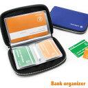 Bank Organaizer バンクオーガナイザー マルチケース 通帳 印鑑 貴重品 パスポート 収納【メール便OK】腕時計とおもし…