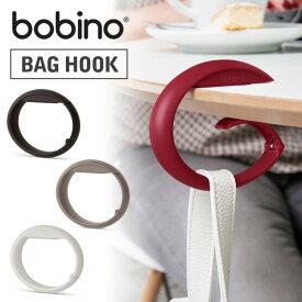bobino ボビーノ バッグハンガー バッグフック テーブルフック BAG HOOK 25kg 盗難防止 おしゃれ 【メール便送料無料】 【メール便OK】 【あす楽対応可】