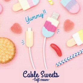 Cable Sweets ケーブルスウィーツ アイスクリーム かわいい iPhone 純正ライトニングケーブル 充電 保護 プレゼント ギフト おもしろ雑貨 【メール便OK】【あす楽対応可】