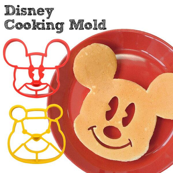 Disney ディズニー クッキングモールド パンケーキモールド エッグモールド シリコン型 プーさん ミッキー 【メール便OK】【あす楽対応可】