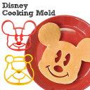 Disney ディズニー クッキングモールド パンケーキモールド エッグモールド シリコン型 プーさん ミッキー 【メール便…