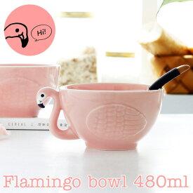Flamingo bowl 480ml フラミンゴボウル カフェオレボウル スープボウル ピンク 可愛い おしゃれ 陶器 おもしろ雑貨 【あす楽対応可】