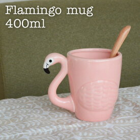 Flamingo mug 400ml フラミンゴマグカップ コーヒー 紅茶 おしゃれ かわいい 大きい ティーカップ ピンク 陶器 おもしろ雑貨 【あす楽対応可】