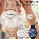 【正規販売店 最大2年保証】ALLY DENOVO アリーデノヴォ Gaia Pearl Mesh 腕時計 36mm レディース パール 真珠 ステンレス AF5020.1 AF…