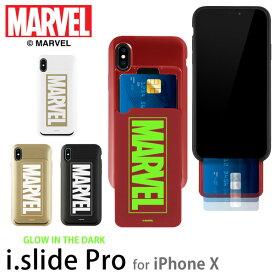 i-slide pro for iPhoneX MARVEL GLOW マーベル グロー GLOW IN THE DARK 蓄光 アイスライド ケース カバー 磁気干渉防止シート内蔵 カード 2枚 ICカード【メール便OK】【あす楽対応可】