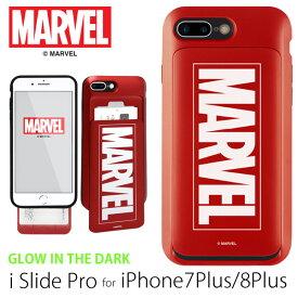 i-slide pro for iPhone7Plus/8Plus MARVEL GLOW マーベル グロー GLOW IN THE DARK 蓄光 アイスライド ケース カバー 磁気干渉防止シート内蔵 カード 2枚 ICカード【メール便OK】【あす楽対応可】