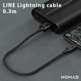 【ポイント5倍】 NOMAD LINE 0.3m ノマドライン ガジェット Lightningケーブル ライトニングケーブル MFi認定 iPhone5 iPhone6 iPhone6S iPhone7 7Plus iPhone8 8Plus iPhoneX/XS Max/XR 対応 iPad Mini iPad Touch 【メール便OK】 【あす楽対応可】