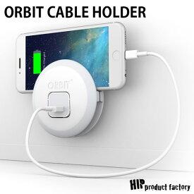 ケーブルホルダー Orbit オービット 収納 iPhoneホルダー HIP product factory 充電 プレゼント ギフト おしゃれ おもしろ雑貨 【メール便OK】【あす楽対応可】