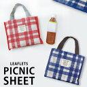 レジャーシート ピクニックシート 携帯 敷物 折りたたみ 収納バッグ付き 90×150cm 2〜3人向け PICNIC SHEET 【メール…