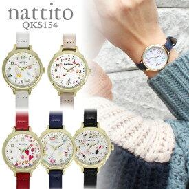 74adc7d20d ロウファ QKS154 腕時計 nattito レディース アクセサリー ガーリー モチーフ 可愛い 合皮ベルト プレゼント ギフト 保証1