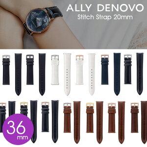 【正規販売店】ALLY DENOVO アリーデノヴォ 替えベルト 36mmサイズ用 ベルト幅18mm ステッチあり ブランド ギフト プレゼント 安心 信頼 【あす楽対応可】