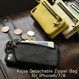 【メール便送料無料】Kajsa カイサ Detachable Zipper Bag for iPhone8 iPhone7 iPhone6 ケース カバー ジッパーケース 磁気干渉防止仕様 おもしろ雑貨 プレゼント ギフト 【メール便OK】【あす楽対応可】