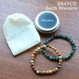 ブレスレット 天然石 パワーストーン BRANCO Earth Bracelets ハンドメイド メンズ レディース ユニセックス おしゃれ プレゼント ギフト 【メール便OK】