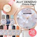 【正規販売店 最大2年保証】 レディース腕時計 ALLY DENOVO アリーデノヴォ Chloris Pearl 28mm クロリスパール 真珠 本革 レザー おしゃれ 女性 人気 誕生日 ギフト ブランド 安心 信頼 【あす楽対応可】