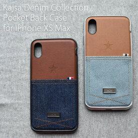 【メール便送料無料】iPhoneXS Maxケース Kajsa Denim Collection デニムポケットバックケース Pocket Back Case for iPhone XS Max おもしろ雑貨 プレゼント ギフト 【あす楽対応可】 【メール便OK】
