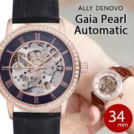 【正規販売店 最大2年保証】ALLY DENOVO アリーデノヴォ GaiaPearl Automatic 腕時計 34mm 自動巻き オートマティック オートマチック レディース ユニセックス 本革 レザー ブランド ギフト プレゼント 安心 信頼 【あす楽対応可】