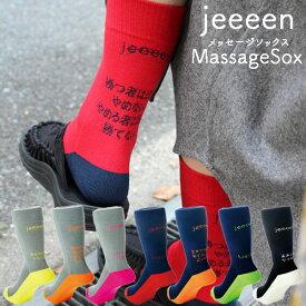 jeeeen MessageSox メッセージソックス 靴下 名言 格言 プレゼント ギフト かわいい おしゃれ おもしろ雑貨のシンシア【メール便OK】【あす楽対応可】