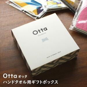 Otta ハンドタオル用 ギフトボックス GIFTBOX 今治タオル 包装 化粧箱 ラッピング プレゼント ギフト 【あす楽対応可】