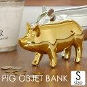 PIG OBJET BANK ピッグオブジェバンク 【S】 貯金箱 ブタ かわいい おしゃれ 金運 おもしろ雑貨 プレゼント ギフト 【…