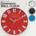 掛け時計 ディメンションウォールクロック Dimension WALL CLOCK RELAX リラックス インテリアおしゃれ 生活雑貨 お祝い プレゼント ギ…