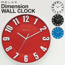 掛け時計 ディメンションウォールクロック Dimension WALL CLOCK RELAX リラックス インテリアおしゃれ 生活雑貨 お祝い プレゼント ギフト おもしろ雑貨 【あす楽対応可】