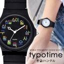 typotime タイポタイム 腕時計 ハングル メンズ レディース 韓国 プチプラ 言語 世界旅行 プレゼント 贈り物 【メール便OK】【あす楽対応可】