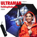 RELAX ウルトラマン 折りたたみ傘 メンズ レディース キッズ 雨 アンブレラ 折畳傘 円谷プロ ウルトラマンセブン 全怪…