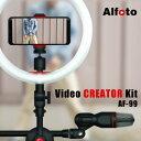 動画撮影キット Alfoto Video Creator Kit AF-99 デジタルカメラ スマートフォン対応 ストリーマー クリエイター向け動画撮影キット ラ…