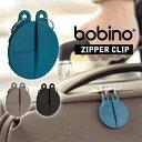 bobino ボビーノ ZIPPER CLIP ジッパークリップ 2個セット 盗難防止 飛散防止 旅行 キャリーケース リュック バッグ …
