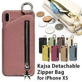 【メール便送料無料】Kajsa カイサ Detachable Zipper Bag for iPhoneXSケース カバー ジッパーケース 磁気干渉防止仕様 おもしろ雑貨 プレゼント ギフト 【メール便OK】【あす楽対応可】