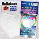 【在庫あり】 Belicleen / ベリクリーン 日本製マスク 3枚セット ウイルス 花粉 PM2.5 使い切りタイプ 【あす楽対応可】